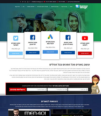 בניית אתר לחברת עיצוב באנרים