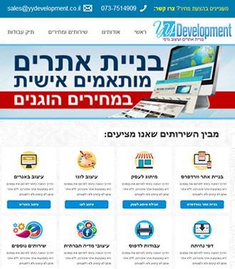 בניית אתר ל-YYDevelopment