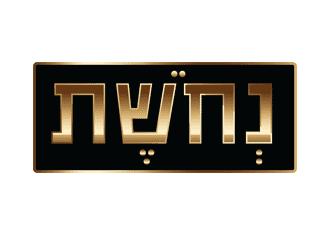 עיצוב לוגו לחברת נחושת