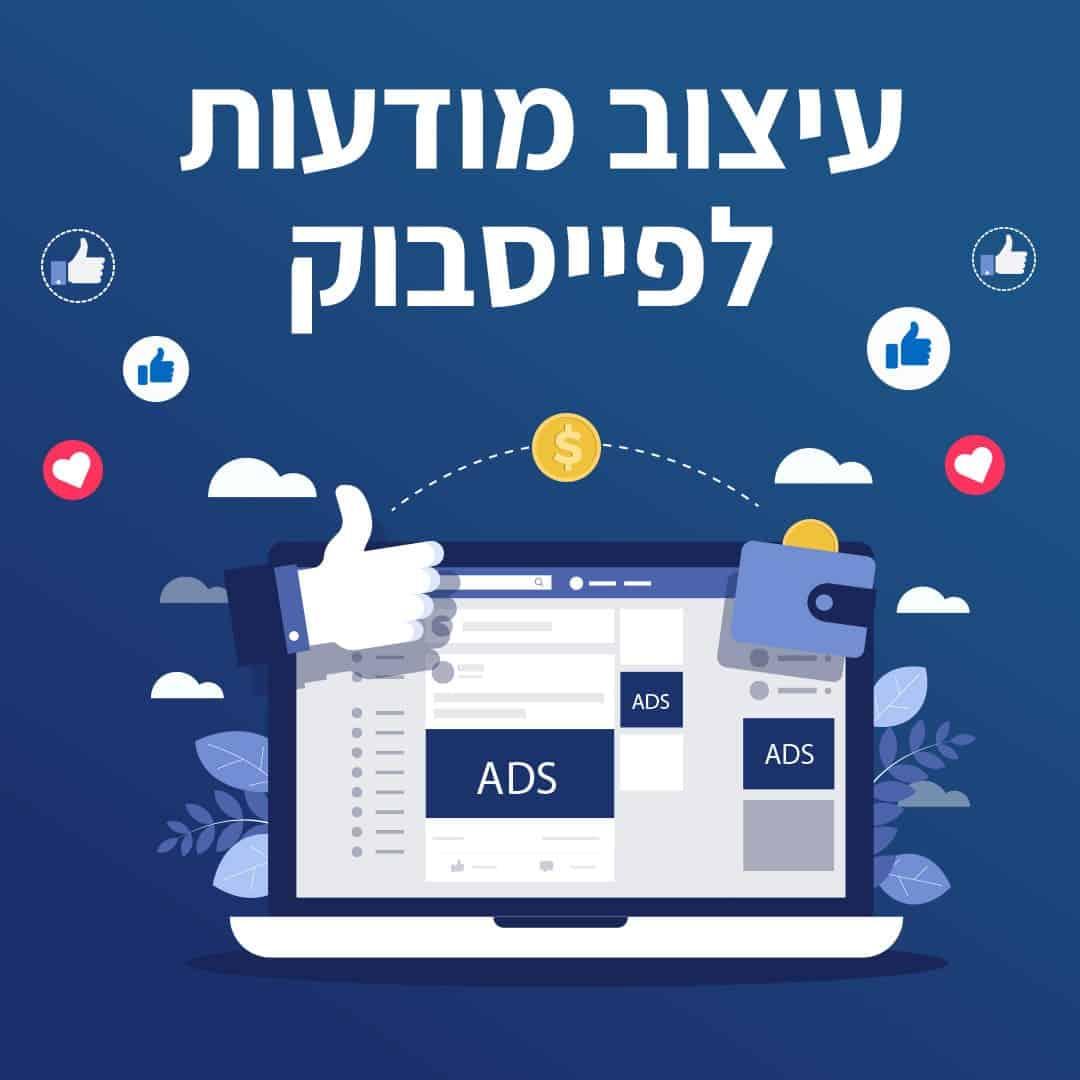 באנר לפייסבוק לעיצוב מודעות לפייסבוק