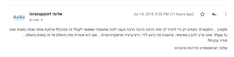 ביקורת של israsupport