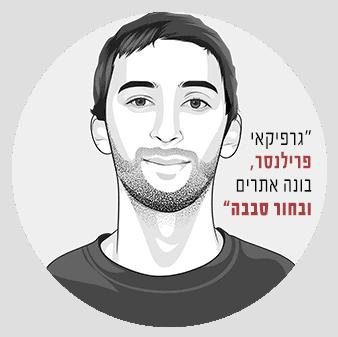 יוחאי ירמיהו - מעצב גרפי