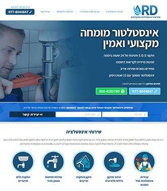 בניית אתר לחברת אינסטלציה
