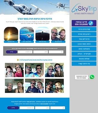 בניית אתר בנושא שיעורי טיסה