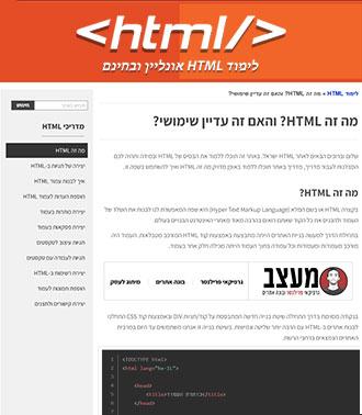 בניית אתר ללימוד HTML