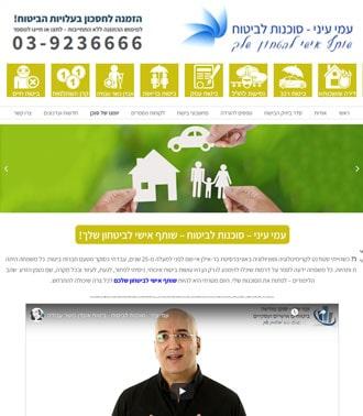 בניית אתר לסוכן ביטוח